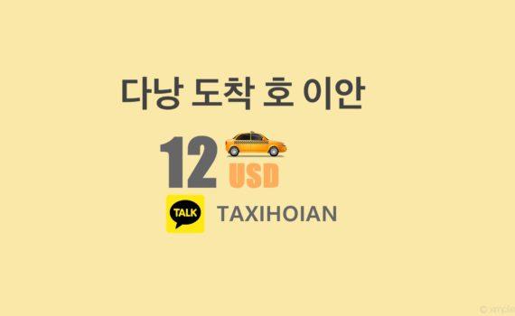 택시 다낭